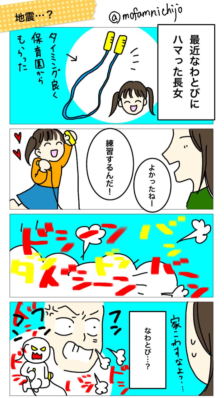 地震・・・?